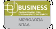 business_μισθοδοσια_δημοσιο