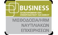 business_μισθοδοσια_ναυτιλιακών_επιχειρήσεων