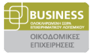 business_οικοδομικές_επιχειρήσεις
